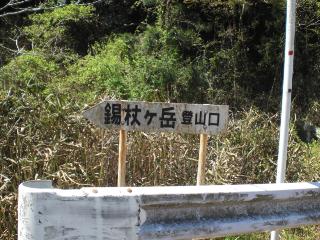 shakujou3.jpg